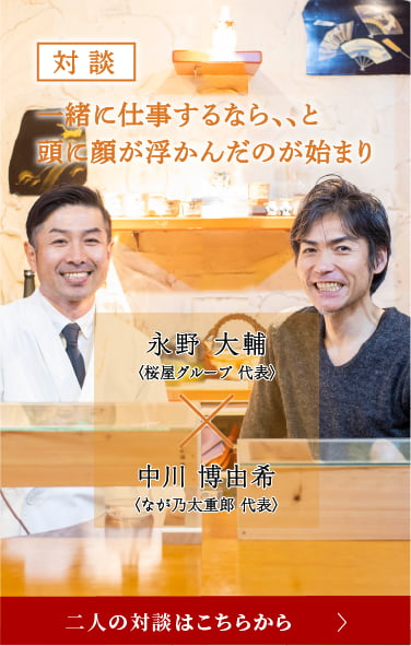 対談:桜屋グループ代表 永野大輔 × なが乃他重郎代表 中川博由希