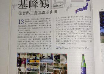 酒蔵通信Vol.1『基山商店さん雑誌掲載されました』