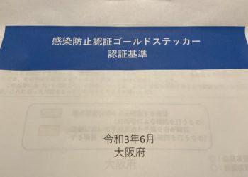 店舗通信Vol.29『お酒を提供する為の条件』