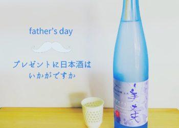 なが乃太重郎通信Vol.22『明日は父の日』