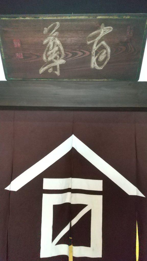 酒蔵通信Vol.1[月の桂]