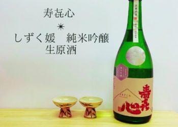 太重郎通信Vol.29『寿㐂心 純米吟醸 生原酒』入荷しました♪