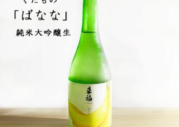 太重郎通信Vol.23「日本酒の新発見~来福 くだもの ばなな~」