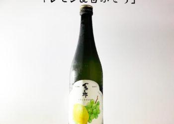 太重郎通信Vol.20「百十郎 くだもの レモン&白ぶどう入荷しました」