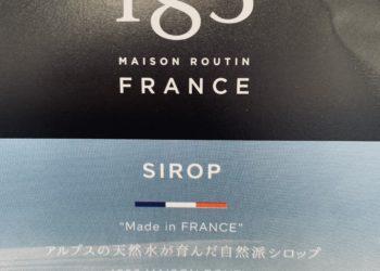 太重郎通信Vol.39『1883 シロップ』