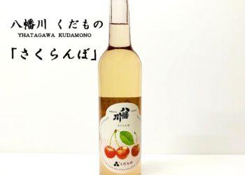 太重郎通信Vol.43『八幡川くだもの🍒さくらんぼ』