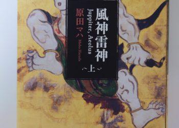 私事通信vol.25『最近の1冊』