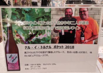 太重郎通信Vol.38『ワイン商談会にいってきました』