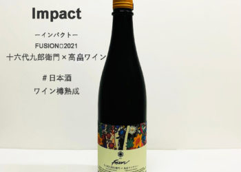 太重郎通信Vol.37『ワイン樽熟成日本酒シリーズ』