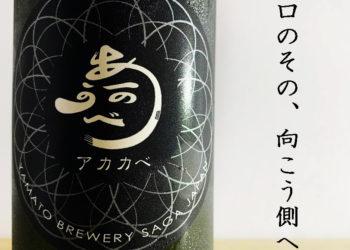 太重郎通信Vol.50『アカカベシリーズ終売のお知らせ』