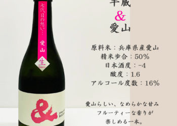 太重郎通信Vol.51『半蔵&愛山』