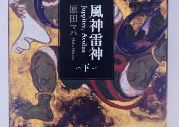私事通信vol.29『最近の1冊』