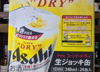 太重郎通信Vol.49『アサヒビールのアレ入荷しました!』