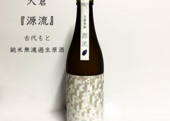 太重郎通信Vol.48『大倉《源流》古代もと 純米無濾過生原酒』